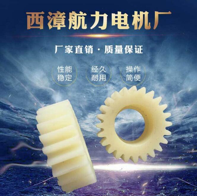 【尼龙齿轮】定做塑料传动齿轮 欢迎来电咨询 专业定制