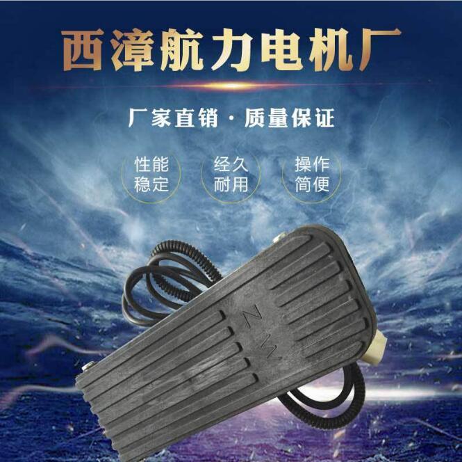脚踏加速器 有刷电机控制器脚踏加速器 电动机配件