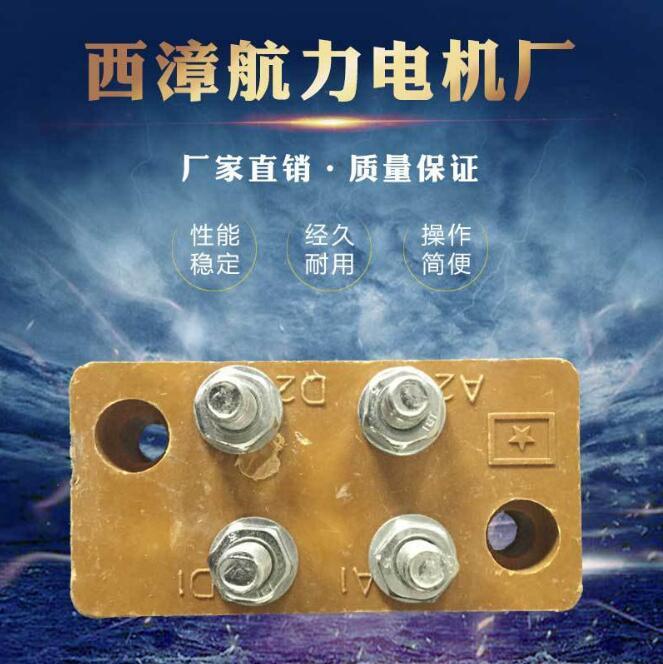 【接线柱】厂家供应久力达电机 接线柱 规格齐全