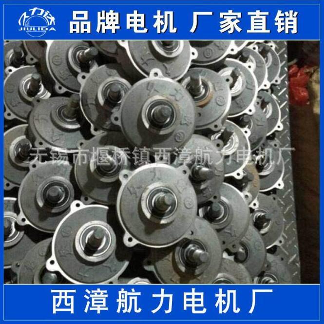 """生产批发 """"久力达""""电机总成 电动机原装配件 直流电动有刷无刷"""