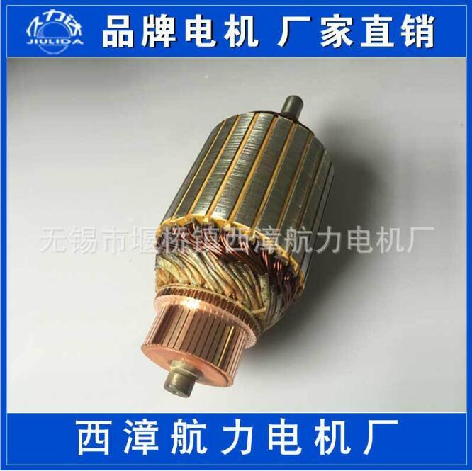 三轮车电机转子 久力达电机转子 纯铜转子 300w-2000w