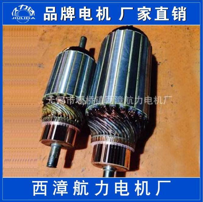 久力达电机转子 300w-2000w 电动车直流有刷电机配件