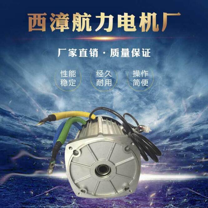 【60v-72v2000w无刷电机】 三轮车电机 无刷电机 大功率电动机