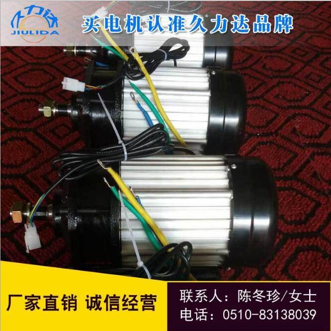60v2000w 电动车直流无刷电动机 车用电机