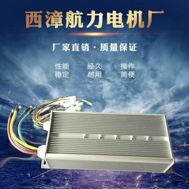 无刷控制器2000w-3000w